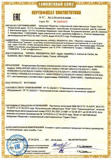 kondicionery-bytovye-elektricheskie-split-sistemy-torgovoj-marki-airwel