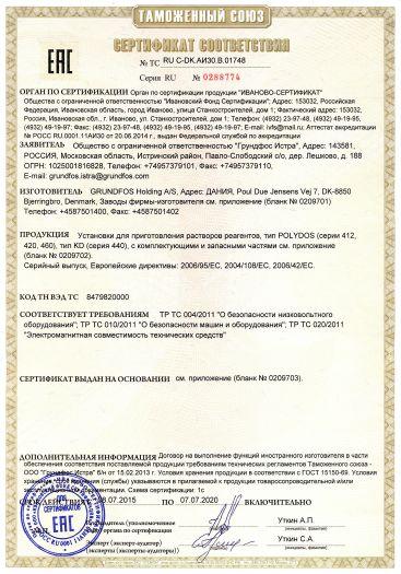 ustanovki-dlya-prigotovleniya-rastvorov-reagentov-tip-polydos-serii-412-420-460-tip-kd-seriya-440-s-komplektuyushhimi-i-zapasnymi-chastyami