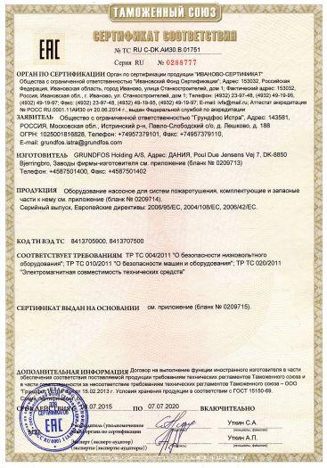 oborudovanie-nasosnoe-dlya-sistem-pozharotusheniya-komplektuyushhie-i-zapasnye-chasti-k-nemu