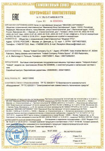bytovye-elektricheskie-posudomoechnye-mashiny-torgovyx-marok-hotpoint-ariston-indesit