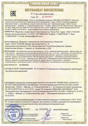 teploobmenniki-plastinchatye-razbornye-tip-fp