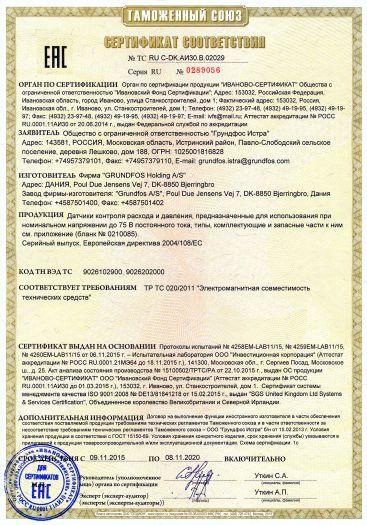 datchiki-kontrolya-rasxoda-i-davleniya-prednaznachennye-dlya-ispolzovaniya-pri-nominalnom-napryazhenii-do-75-v-postoyannogo-toka