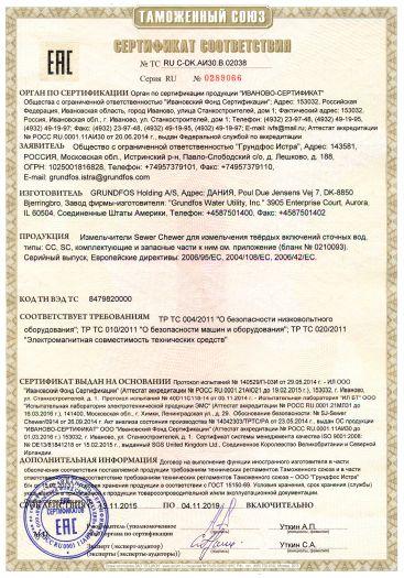 izmelchiteli-sewer-chewer-dlya-izmelcheniya-tvyordyx-vklyuchenij-stochnyx-vod-tipy-cc-sc-komplektuyushhie-i-zapasnye-chasti-k-nim