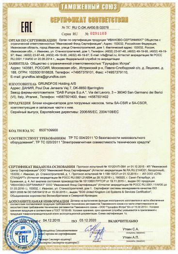bloki-kondensatorov-dlya-pogruzhnyx-nasosov-tipy-sa-csir-i-sa-cscr-komplektuyushhie-i-zapasnye-chasti-k-nim
