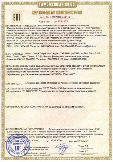 elektricheskie-kompyuternye-setevye-ustrojstva-obrabotki-signalov-kommutaciya-preobrazovanie-marshrutizaciya-peredacha-torgovoj-marki-d-link
