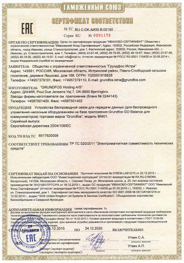 ustrojstva-besprovodnoj-svyazi-dlya-peredachi-dannyx-dlya-besprovodnogo-upravleniya-nasosnym-oborudovaniem-na-baze-prilozheniya-grundfos-go-balance-dlya-kommunikatorov-torgovaya-marka-grundfos