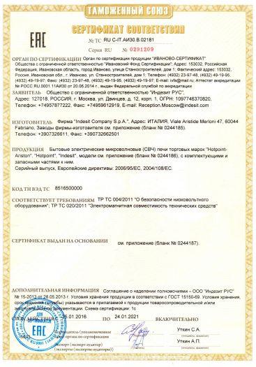 bytovye-elektricheskie-mikrovolnovye-svch-pechi-torgovyx-marok-hotpoint-ariston-hotpoint-indesit