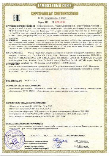 videoapparatura-televizionnaya-pristavki-apple-tv-torgovoj-marki-apple-modeli-a1625