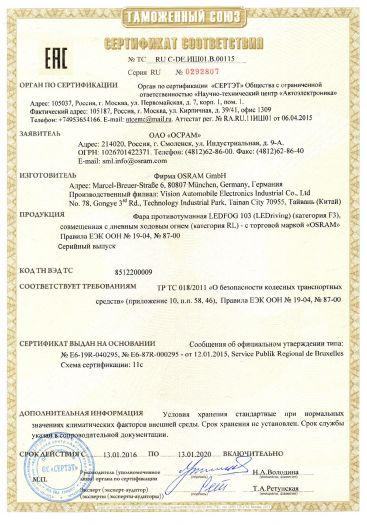 fara-protivotumannaya-ledfog-103-ledriving-kategoriya-f3-sovmeshhennaya-s-dnevnym-xodovym-ognem-kategoriya-rl-s-torgovoj-markoj-osram