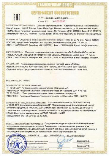 televizory-zhidkokristallicheskie-torgovoj-marki-philips-modeli-32pft650060-40pft651060-50pft651060-55pft651060-65pft652060