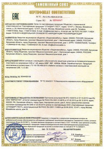 kabeli-silovye-s-izolyaciej-i-obolochkoj-ili-zashhitnym-shlangom-iz-polivinilxloridnogo-plastikata-na-napryazheniya-066-i-1-kv-marok-avvg-vvg-avbshv-vbshv