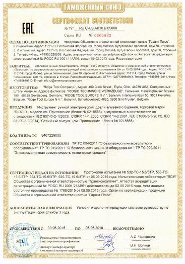 instrument-ruchnoj-elektricheskij-dreli-almaznogo-bureniya-torgovoj-marki-ridgid
