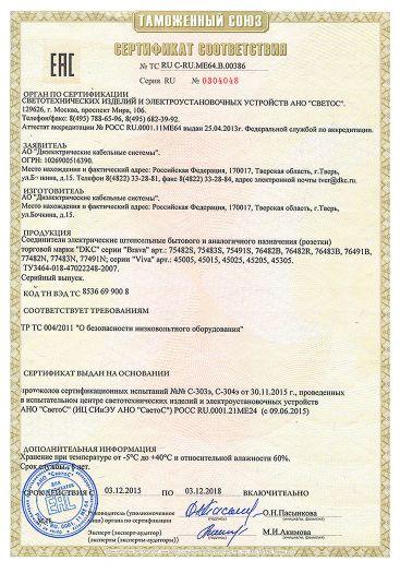soediniteli-elektricheskie-shtepselnye-bytovogo-i-analogichnogo-naznacheniya-rozetki-torgovoj-marki-dkc-serii-brava-viva