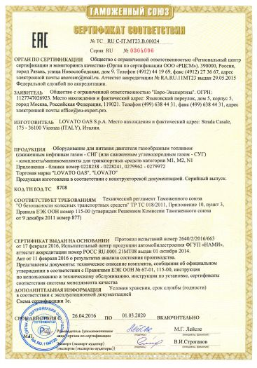 oborudovanie-dlya-pitaniya-dvigatelya-gazoobraznym-toplivom-szhizhennym-neftyanym-gazom-sng-ili-szhizhennym-uglevodorodnym-gazom-sug-komplektyminikomplekty-dlya-transportnyx-sredstv-kategori