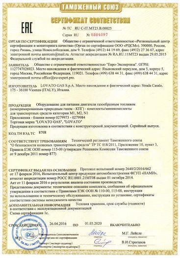 oborudovanie-dlya-pitaniya-dvigatelya-gazoobraznym-toplivom-komprimirovannym-prirodnym-gazom-kpg-komplektyminikomplekty-dlya-transportnyx-sredstv-kategorii-m1-m2-n1-torgovaya-marka-lovato