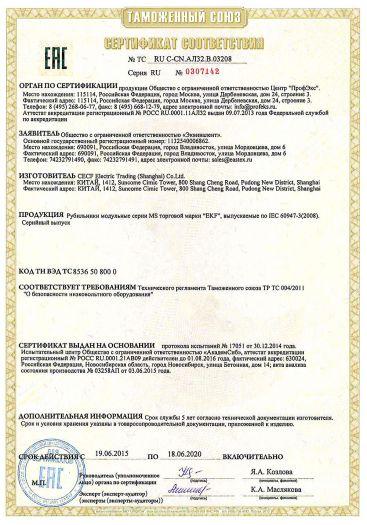 rubilniki-modulnye-serii-ms-torgovoj-marki-ekf
