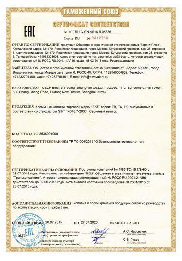 klemmnye-kolodki-torgovoj-marki-ekf-serii-tv-ts-tk