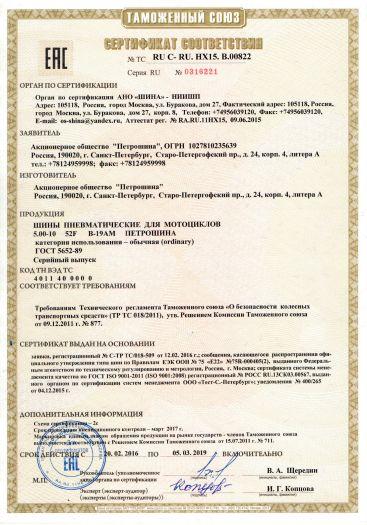 shiny-pnevmaticheskie-dlya-motociklov-5-00-10-52f-v-19am-petroshina