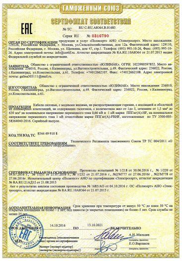 kabeli-silovye-s-mednymi-zhilami-ne-rasprostranyayushhie-gorenie-s-izolyaciej-i-obolochkoj-iz-polimernyx-kompozicij-ne-soderzhashhix-galogenov-s-kolichestvom-zhil-ot-1-do-5-secheniem-ot-15-mm2