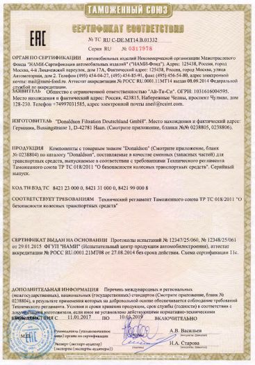 komponenty-s-tovarnym-znakom-donaldson-postavlyaemye-v-kachestve-smennyx-zapasnyx-chastej-dlya-transportnyx-sredstv