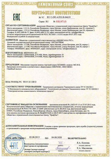 massazhnaya-podushka-shiatsu-torgovoj-marki-ecomed-modeli-ms-81e