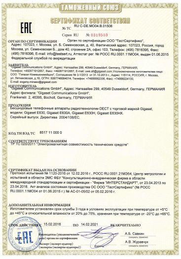 besshnurovye-telefonnye-apparaty-radiotexnologii-dect-s-torgovoj-markoj-gigaset-modeli-gigaset-e630-gigaset-e630a-gigaset-e630n-gigaset-e630hx