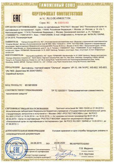 diktofony-torgovoj-marki-olympus-modeli-vp-10-vn-741pc-ws-852-ws-853-vn-7800