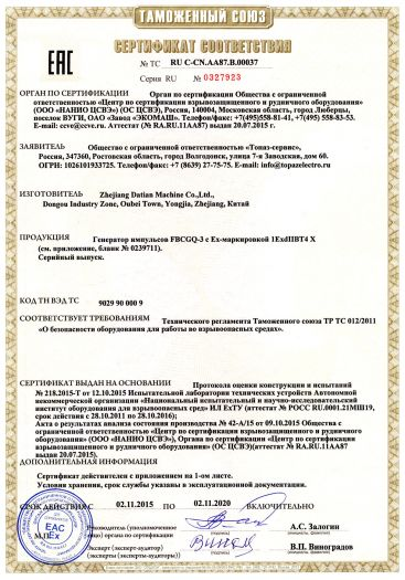 generator-impulsov-fbcgq-3-s-ex-markirovkoj-1exdiibt4-x