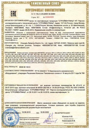 klemmy-vintovye-torgovaya-marka-meyertec-artikuly-mtu-mtr