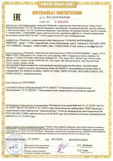 vodonagrevateli-elektricheskie-akkumulyacionnye-bytovye-torgovoj-markipolaris