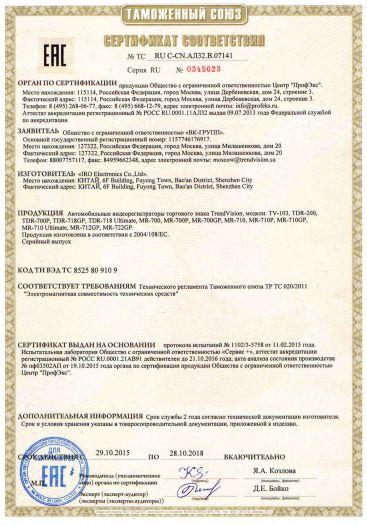 avtomobilnye-videoregistratory-torgovogo-znaka-trendvision-modeli-tv-103-tdr-200-tdr-700p-tdr-718gp-tdr-718-ultimate-mr-700-mr-700p-mr-700gp-mr-710-mr-710p-mr-710gp-mr-710-ultimate-mr-71