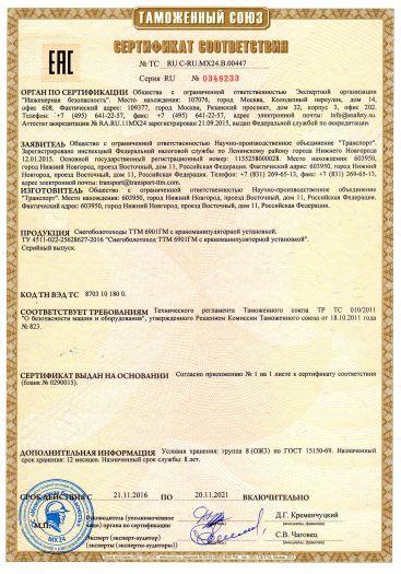 snegobolotoxody-ttm-6901gm-s-kranomanipulyatornoj-ustanovkoj