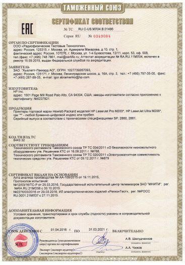 printery-torgovoj-marki-hewlett-packard-modelej-hp-laserjet-pro-m203-hp-laserjet-ultra-m206