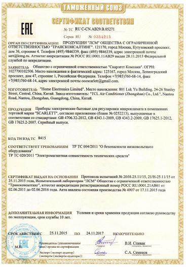 pribory-elektricheskie-bytovye-dlya-regulirovki-mikroklimata-v-pomeshheniyax-torgovoj-marki-scarlett