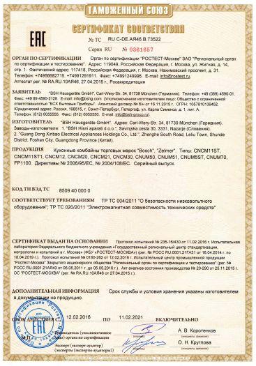 kuxonnye-kombajny-torgovyx-marok-bosch-zelmer-tipy-cncm11st-cncm11st1-cncm12-cncm20-cncm21-cncm30-cnum50-cnum51-cnum5st-cnum70-fp1100