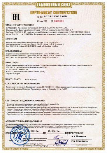 shiny-pnevmaticheskie-dlya-legkix-gruzovyx-avtomobilej-zimnie-oborudovannye-shipami-protivoskolzheniya-20770r-15c-106104q-cordiant-business-model-cw-2
