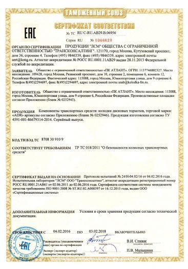 komponenty-transportnyx-sredstv-kolodki-diskovyx-tormozov-torgovoj-marki-adr