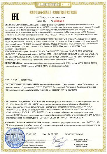 mikrovolnovye-pechi-bytovye-torgovoj-marki-supra-serii-mws-mw-g-mw-c-torgovoj-marki-orion-serii-mwo-s-mwo-g