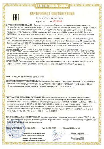 elektricheskie-apparaty-bytovogo-naznacheniya-dlya-prigotovleniya-pishhi-torgovoj-marki-supra