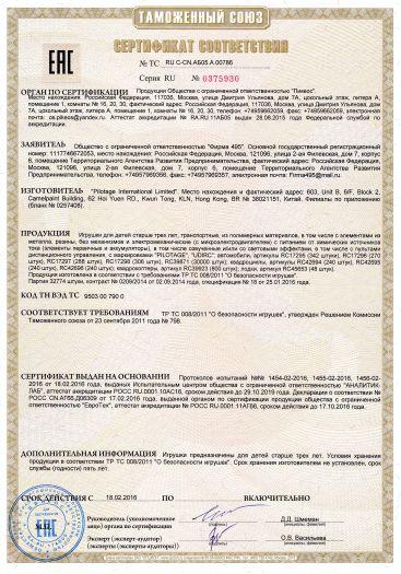 igrushki-dlya-detej-starshe-trex-let-s-markirovkami-pilotage-udirc-avtomobili-kvadrocikly-kvadrokoptery-lodki