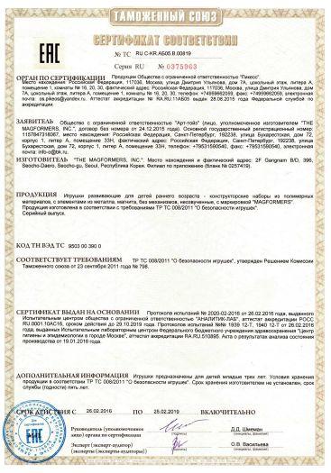 igrushki-razvivayushhie-dlya-detej-rannego-vozrasta-konstruktorskie-nabory-iz-polimernyx-materialov-s-elementami-iz-metalla-magnita-bez-mexanizmov-neozvuchennye-s-markirovkoj-magformers