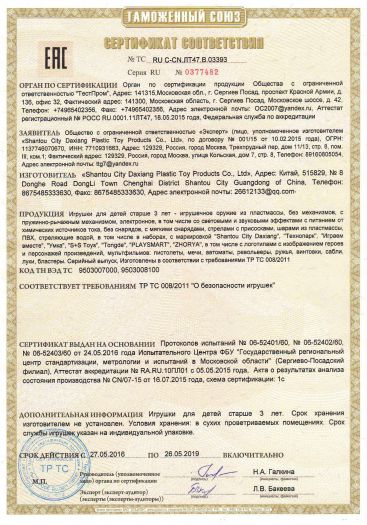 igrushki-dlya-detej-starshe-3-let-pistolety-mechi-avtomaty-revolvery-ruzhya-vintovki-sabli-luki-blastery-c-markirovkoj-shantou-cily-daxiang-texnopark-igraem-vmeste-umka