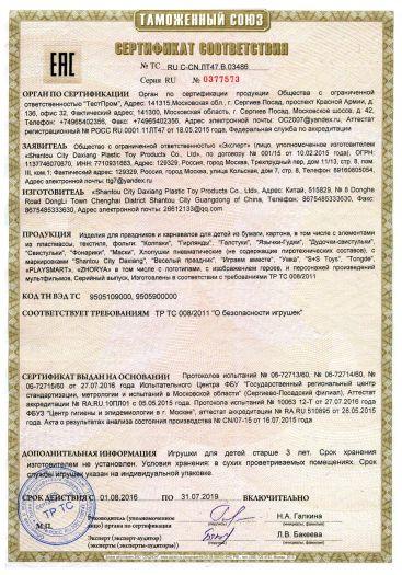 izdeliya-dlya-prazdnikov-i-karnavalov-kolpaki-girlyandy-galstuki-yazychki-gudki-dudochki-svistulki-svistulki-fonariki-maski-xlopushki-pnevmaticheskie-s-markirov