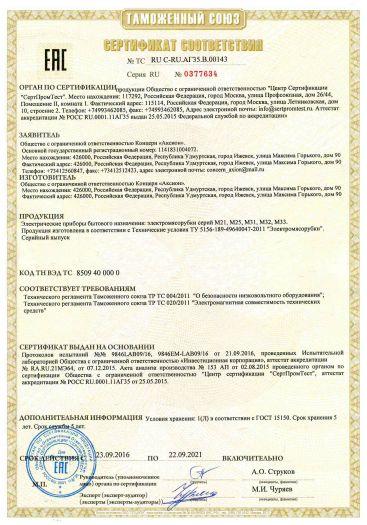 elektricheskie-pribory-bytovogo-naznacheniya-elektromyasorubki-serij-m21-m25-m31-m32-mzz