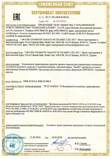 komponenty-transportnyx-sredstv-rychagi-tormoza-regulirovochnye-mexanizmy-supportov-diskovogo-tormoza-s-komplektuyushhimi-torgovoj-marki-benefit