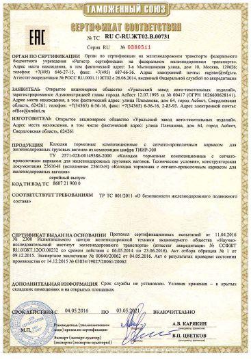 kolodki-tormoznye-kompozicionnye-s-setchato-provolochnym-karkasom-dlya-zheleznodorozhnyx-gruzovyx-vagonov-iz-kompozicii-shifra-tiir-300