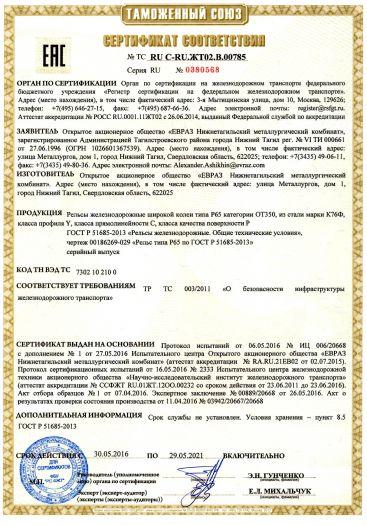 relsy-zheleznodorozhnye-shirokoj-kolei-tipa-r65-kategorii-ot350-iz-stali-marki-k76f-klassa-profilya-y-klassa-pryamolinejnosti-s-klassa-kachestva-poverxnosti-r