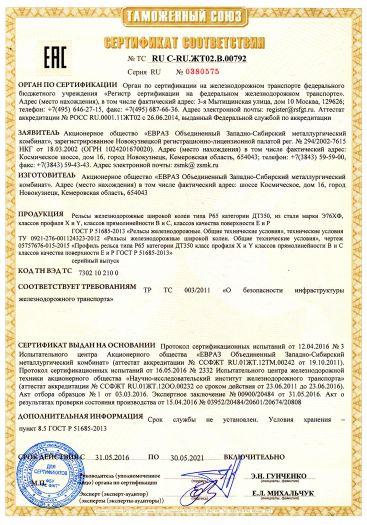 relsy-zheleznodorozhnye-shirokoj-kolei-tipa-r65-kategorii-dt350-iz-stali-marki-e76xf-klassov-profilya-x-i-y-klassov-pryamolinejnosti-v-i-s-klassov-kachestva-poverxnosti-e-i-r