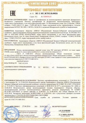 relsy-zheleznodorozhnye-shirokoj-kolei-tipa-r65-kategorii-dt350ss-iz-stali-marki-e76xf-klassa-profilya-x-klassa-pryamolinejnosti-a-klassa-kachestva-poverxnosti-e