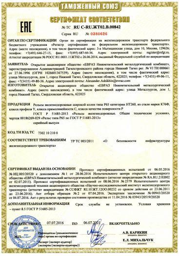relsy-zheleznodorozhnye-shirokoj-kolei-tipa-r65